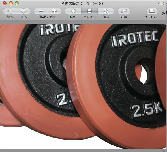 Macintoshの「プレビュー」アプリで表示すると色がおかしい