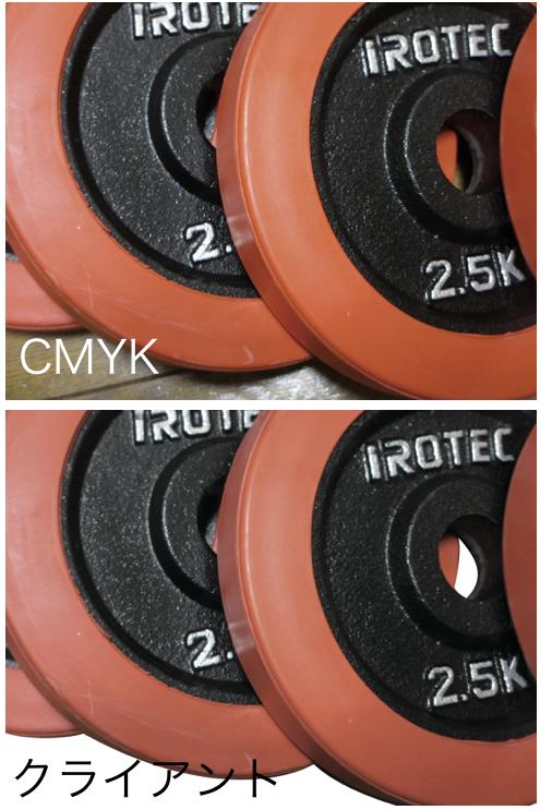 手持ちのCMYKの画像の色比較