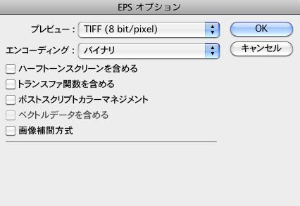 epsの保存設定