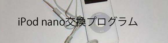 AppleのiPod nano交換プログラムを利用