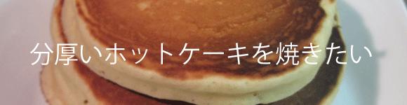 ホットケーキを分厚く焼く方法!