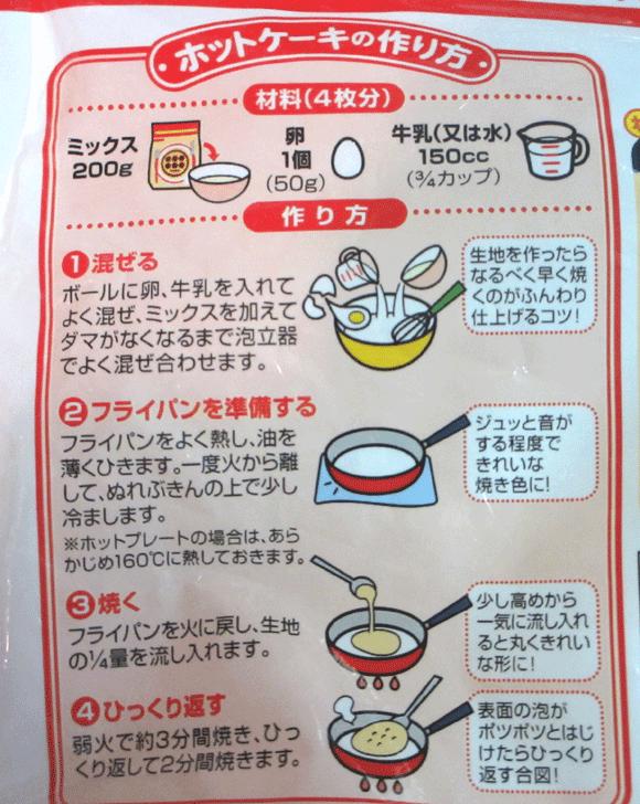 ホットケーキミックス裏のレシピ