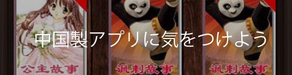 中国語のiPhoneアプリ