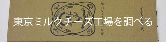 東京ミルクチーズ工場について調べてみた